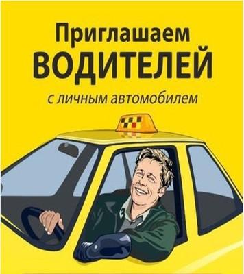 Личный кабинет такси омега для водителей