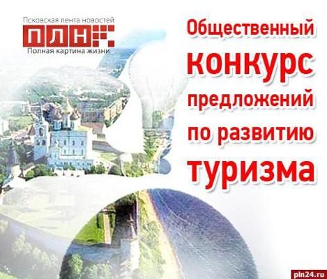 Победители конкурса по развитию туризма