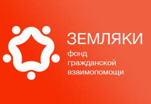Фонд «Земляки» оказал материальную помощь жителям Пушкинских Гор, больным онкологией