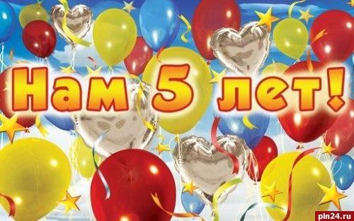 Поздравление с 5 летним юбилеем фирмы