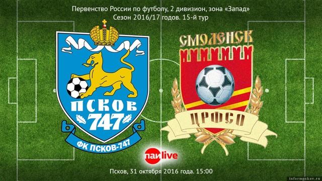 прогнозы на футбол россия второй дивизион